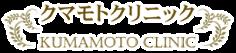 クマモトクリニック KUMAMOTO CLINIC